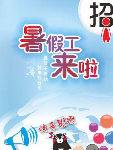 濮阳本地食品厂招聘暑假工